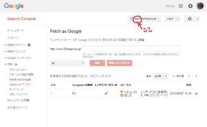 Fetch as Google設定でのポカミス