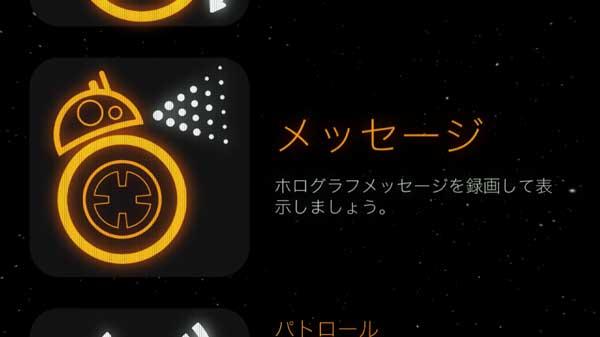 bb8-メッセージ起動画面