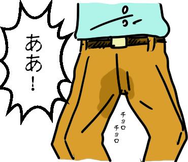 中年尿漏れ問題