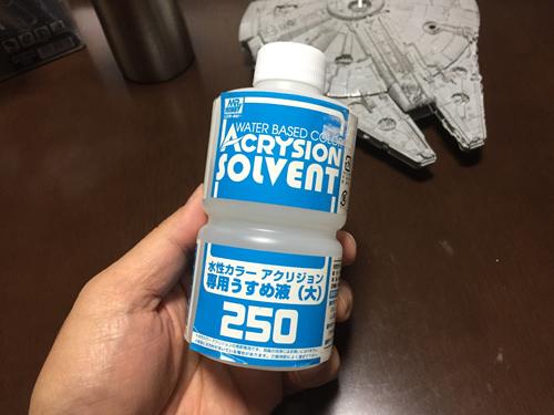 水性カラー専用 うすめ液
