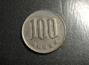 昭和43年生まれの100円玉