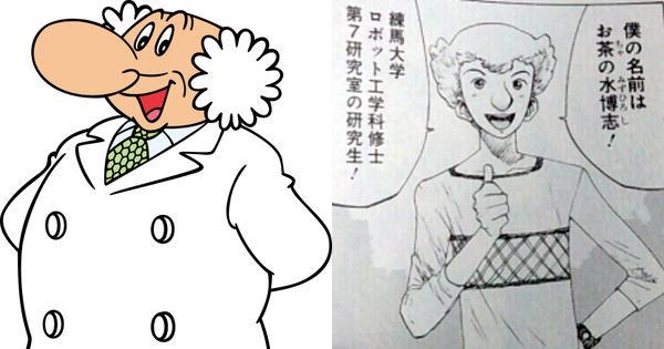 御茶ノ水博士