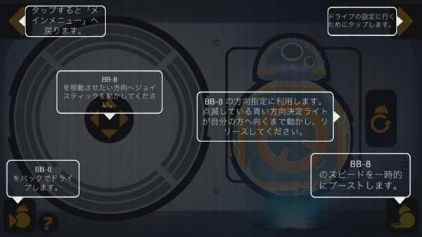 bb8-ドライブモード説明画面