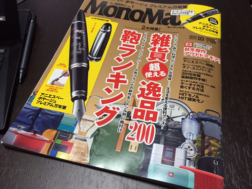 MonoMax表紙