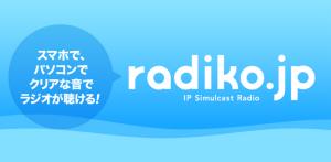 radiko-banner