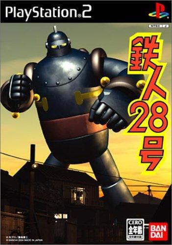 鉄人28号