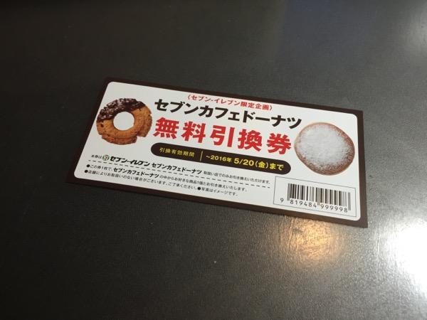 ドーナツ無料券
