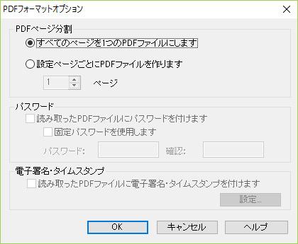 PDFフォーマットオプション