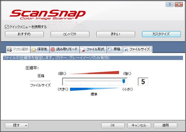ファイル圧縮率