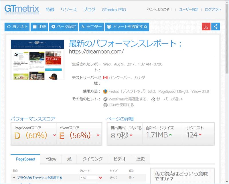 gtmetrix-jp