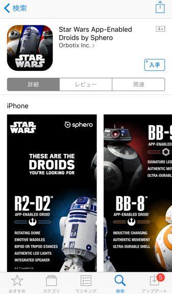Spheroアプリ